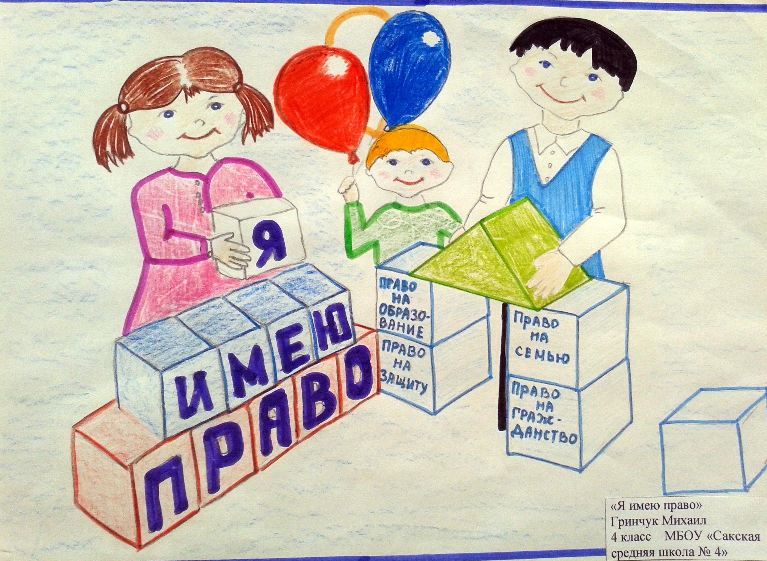 Права детей в Конституции РФ новые фото